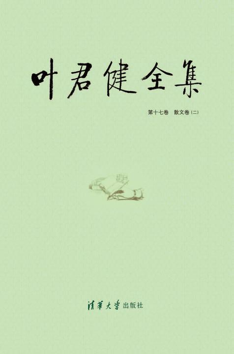 叶君健全集:第十七卷 散文卷(二)(仅适用PC阅读)