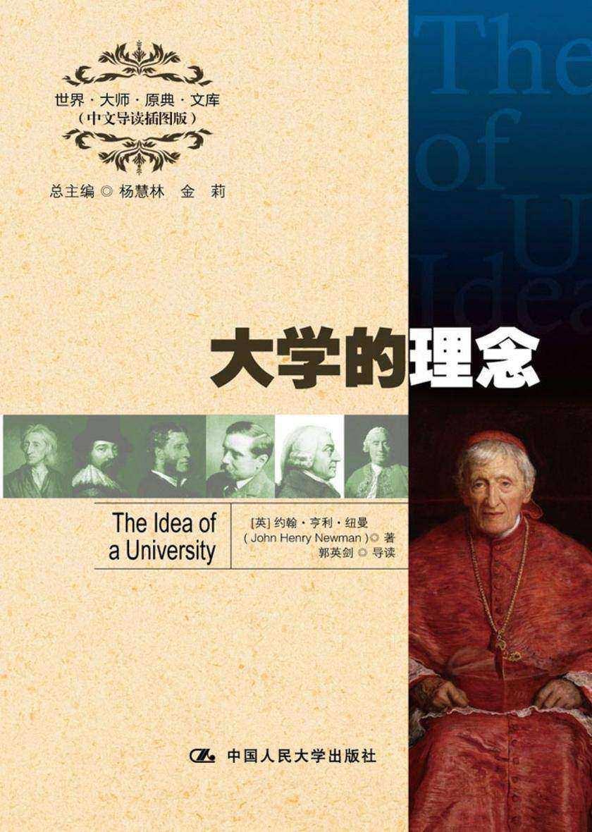 大学的理念:英文