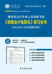 2016年湖南省会计从业人员资格考试《初级会计电算化》复习全书【核心讲义+历年真题详解】