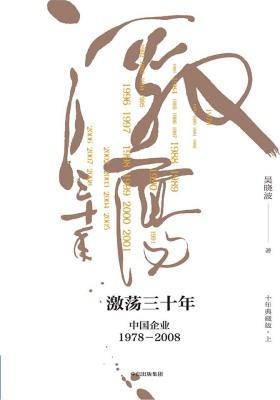 激荡三十年(上)(十年典藏版)