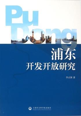 浦东开发开放研究