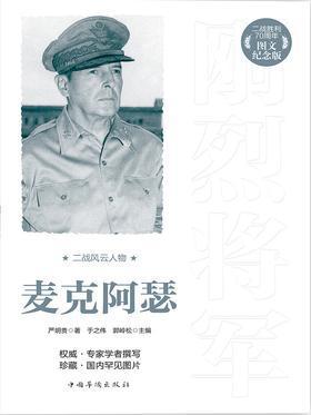 二战风云人物:麦克阿瑟