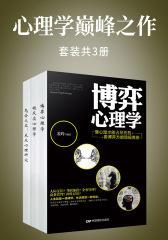 心理学巅峰之作(套装共3册)