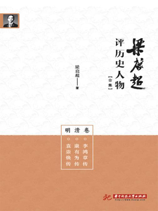 梁启超评历史人物合集·明清卷:李鸿章传 康有为传 袁崇焕传