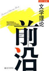 文学理论前沿(第7辑)(仅适用PC阅读)