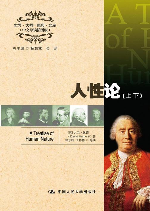 人性论(中文导读插图版)(套装上下册)