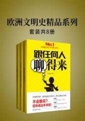 社交读本(套装共3册)