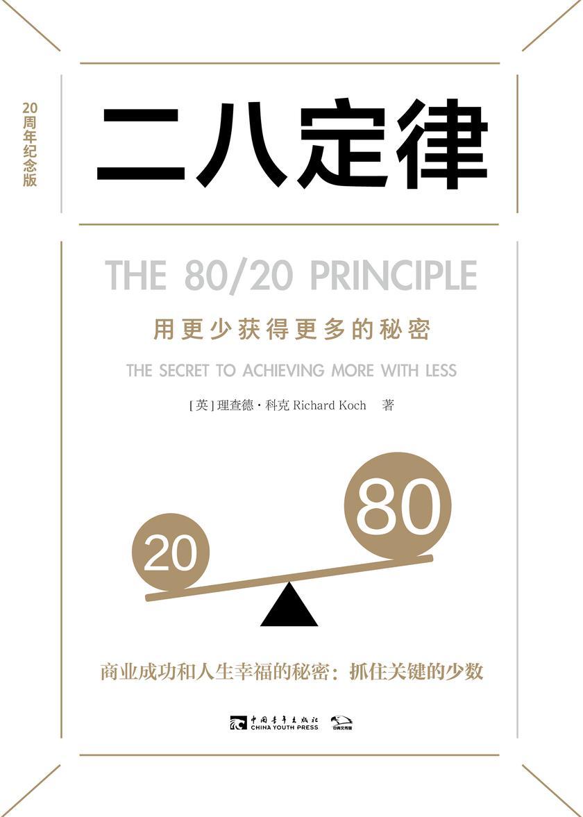 二八定律:用更少获得更多的秘密(20周年纪念版)