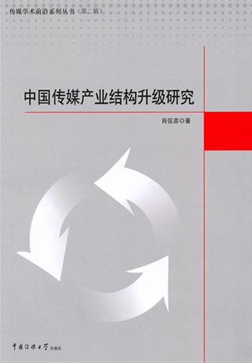 中国传媒产业结构升级研究