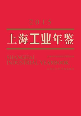 2015上海工业年鉴(仅适用PC阅读)