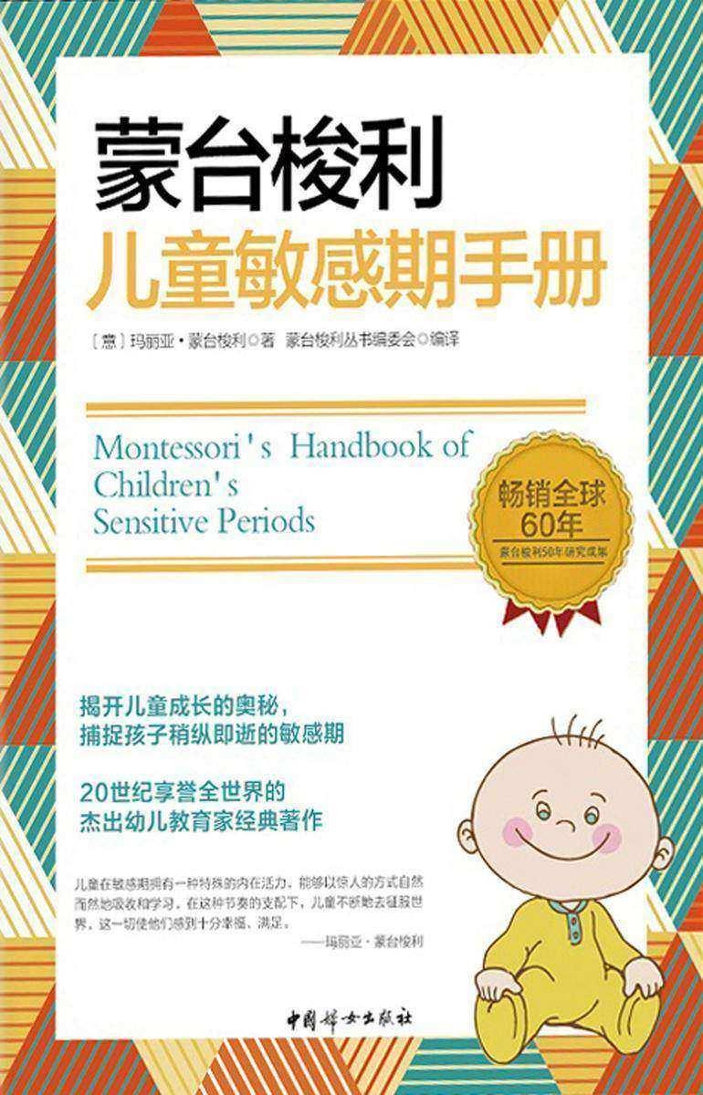 蒙台梭利儿童敏感期手册