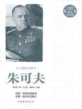 二战风云人物:朱可夫