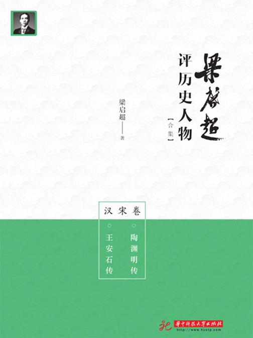 梁启超评历史人物合集·汉宋卷:陶渊明传 王安石传