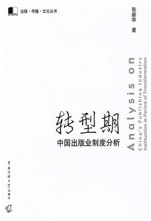 转型期中国出版业制度分析