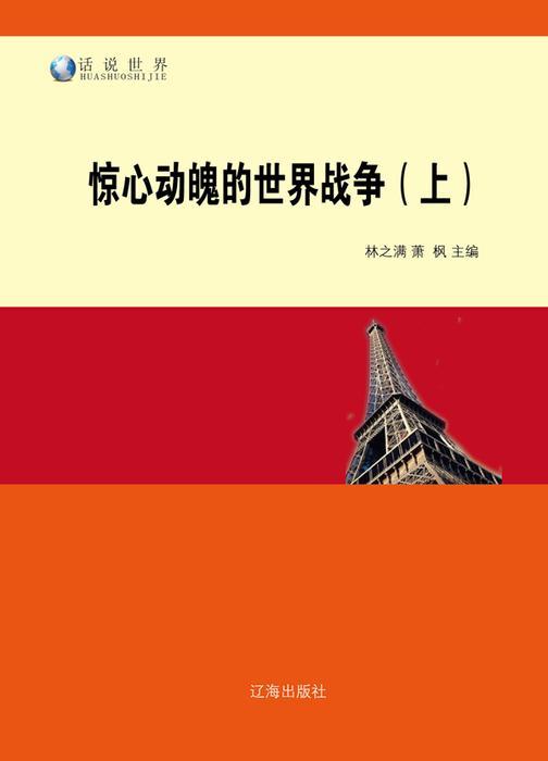 惊心动魄的世界战争(上)