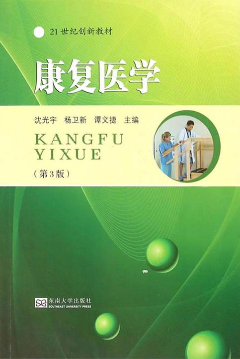 康复医学(第3版)
