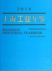 2014年上海工业年鉴