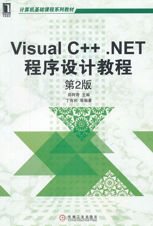 Visual C++.NET程序设计教程(第2版)