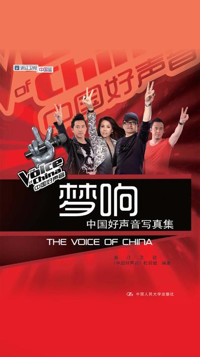 梦响:中国好声音写真集