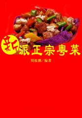 新派正宗粤菜