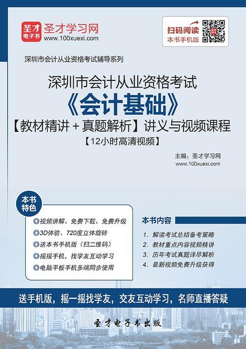 2016年深圳市会计从业资格考试《会计基础》【教材精讲+真题解析】讲义与视频课程【12小时高清视频】