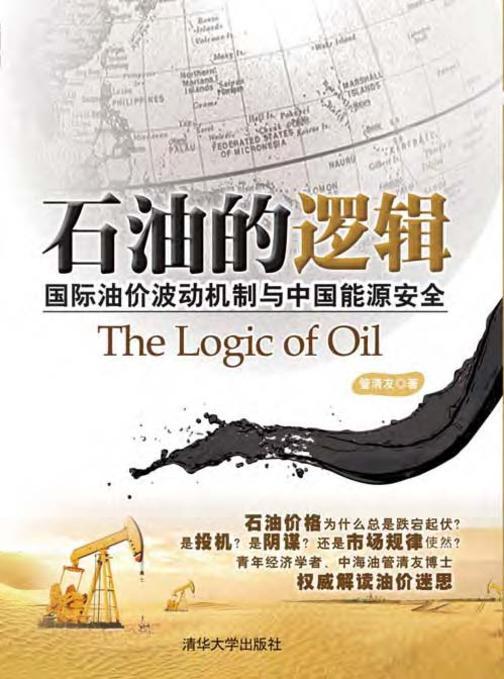 石油的逻辑——国际油价波动机制与中国能源安全