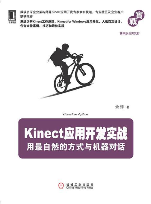 Kinect应用开发实战:用最自然的方式与机器对话