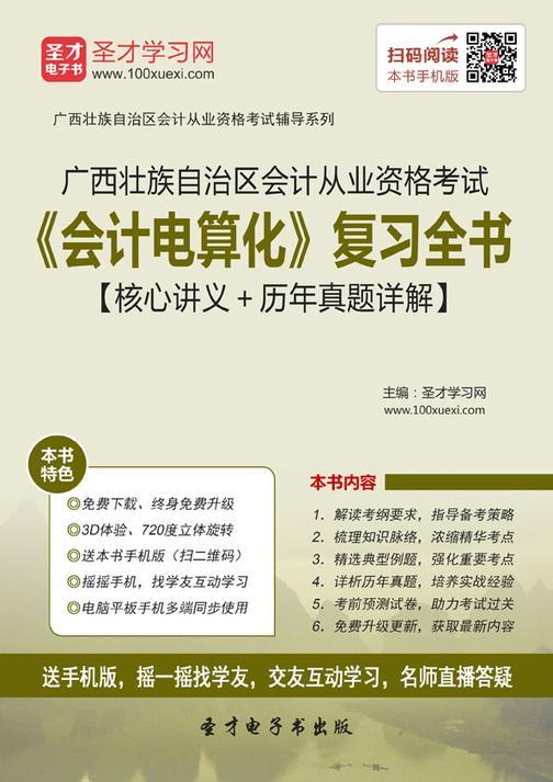2016年广西壮族自治区会计从业资格考试《会计电算化》复习全书【核心讲义+历年真题详解】