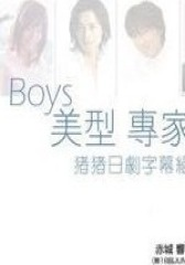 BOYS美型专家(影视)