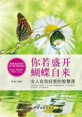 你若盛开,蝴蝶自来:女人自我经营的智慧课