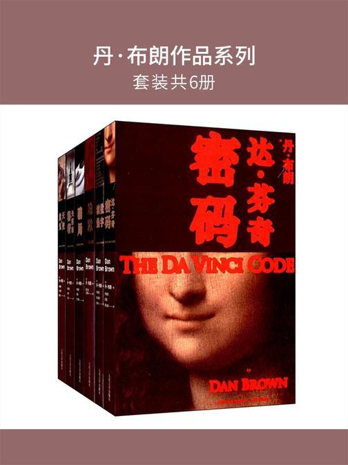 丹·布朗作品系列(套装共6册)