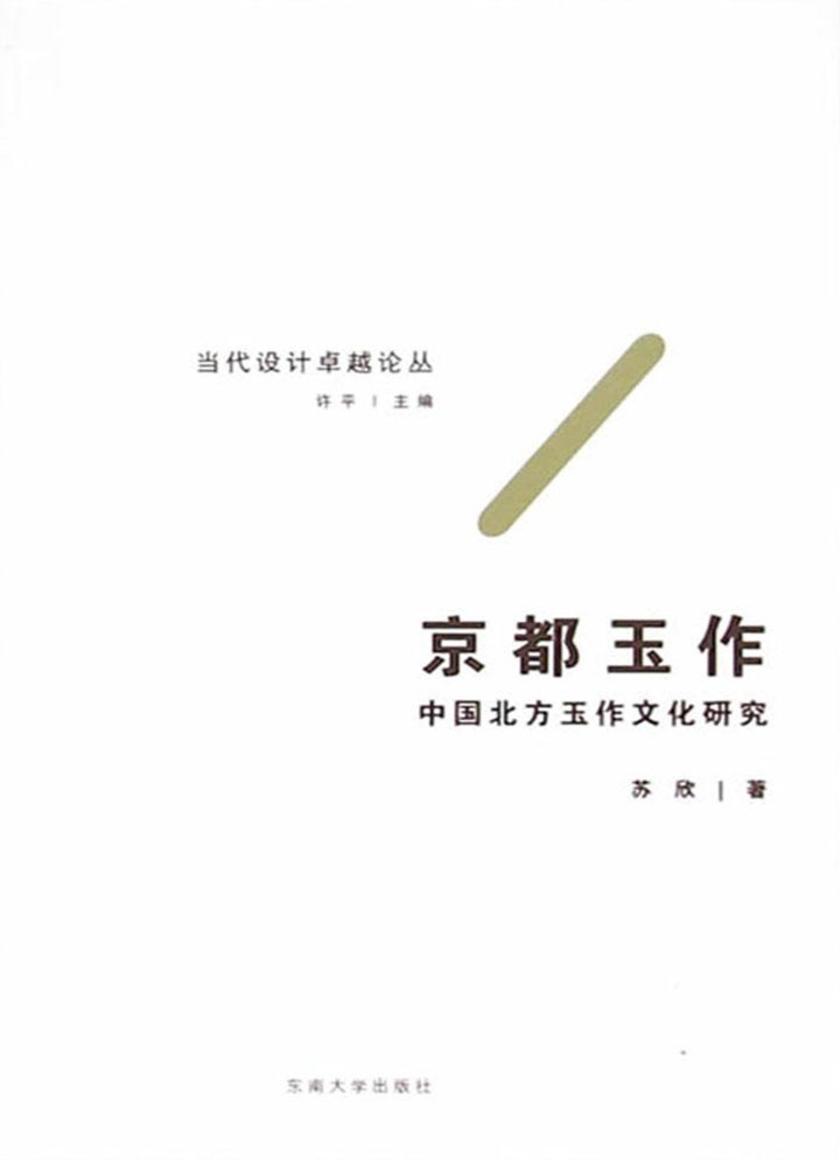 当代设计卓越论丛书——京都玉作——中国北方玉作文化研究