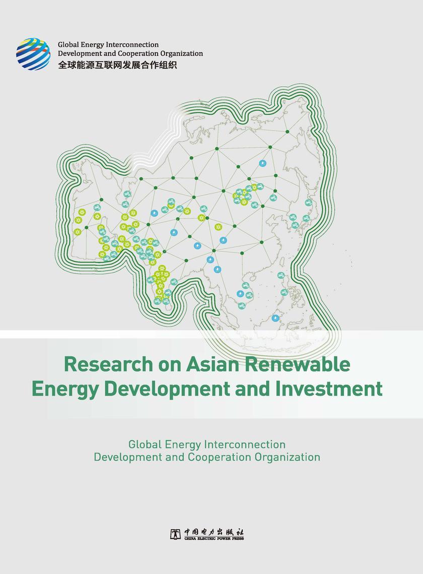 亚洲清洁能源开发与投资研究(英文)