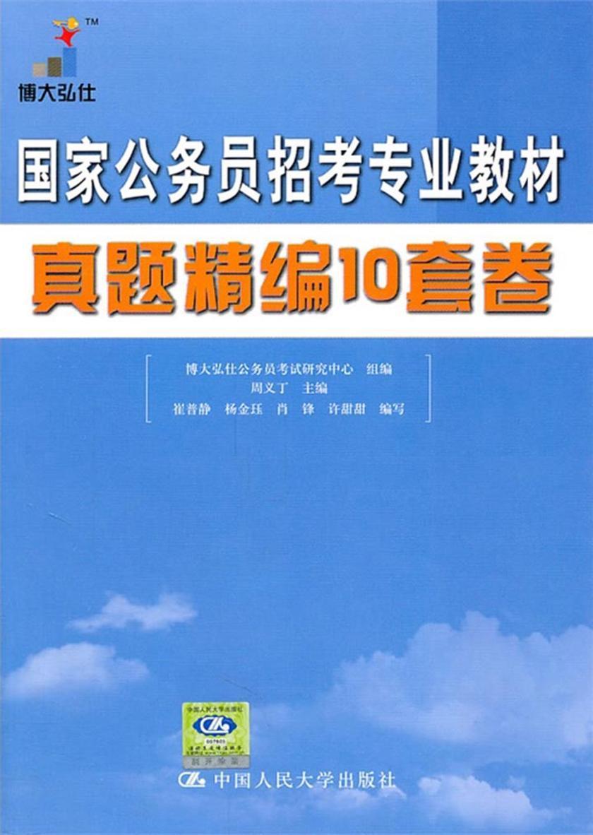 国家公务员招考专业教材真题精编10套卷(仅适用PC阅读)