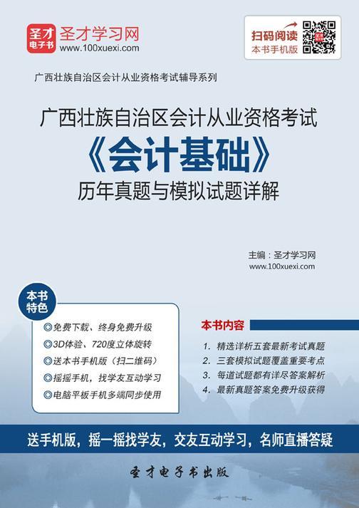 2016年广西壮族自治区会计从业资格考试《会计基础》历年真题与模拟试题详解