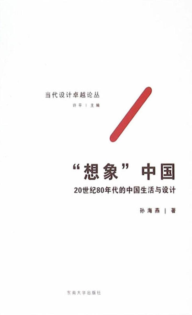 当代设计卓越论丛书——想象中国——20世纪80年代的中国生活与设计