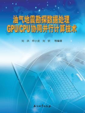 油气地震勘探数据处理GPU/CPU协同并行计算技术