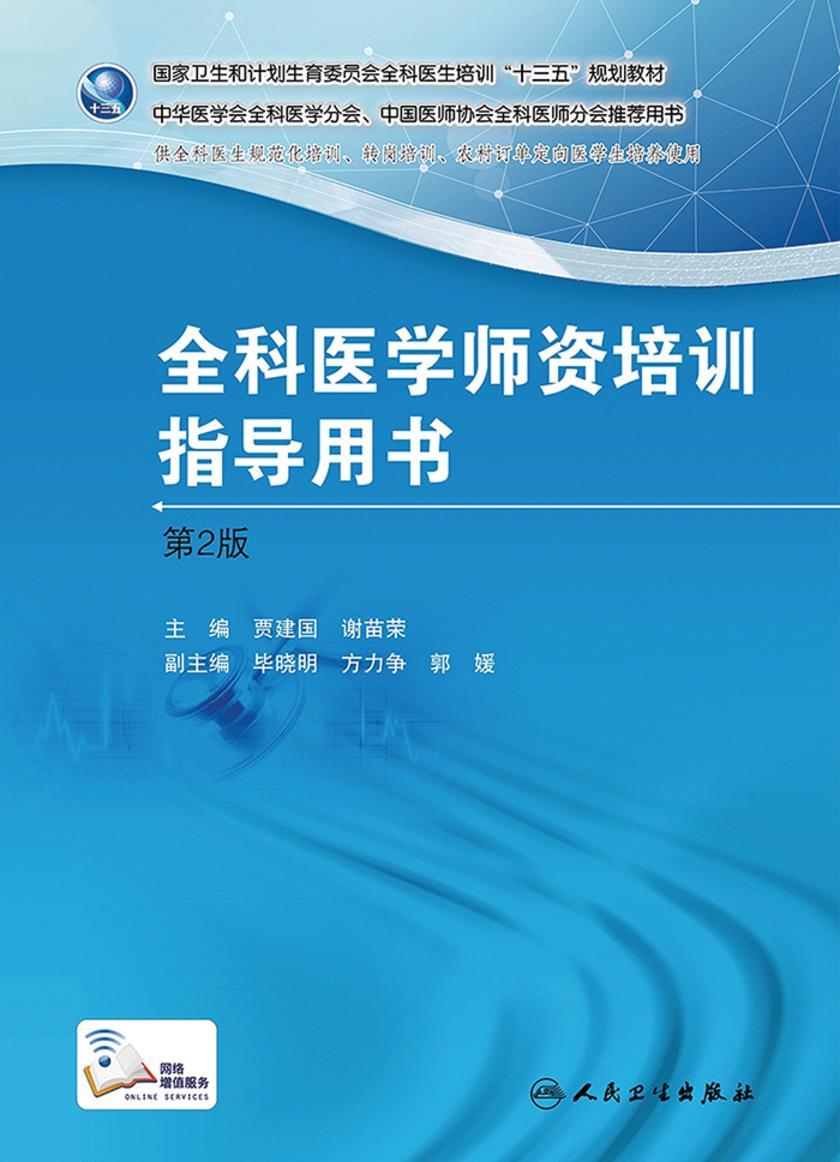 国家卫生和计划生育委员会全科医生培训规划教·全科医学师资培训指导用书