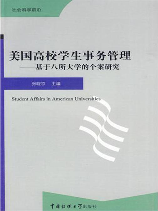 美国高校学生事务管理:基于八所大学的个案研究