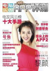 电脑乐园·APP情报志 2014年6月(电子杂志)(仅适用PC阅读)