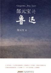郜元宝讲鲁迅(仅适用PC阅读)