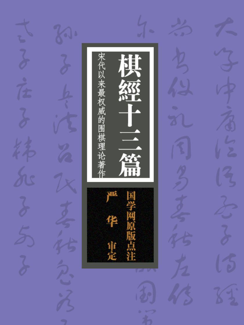 棋经十三篇:宋代以来最权威的围棋理论著作(国学网原版点注,严 华审定)