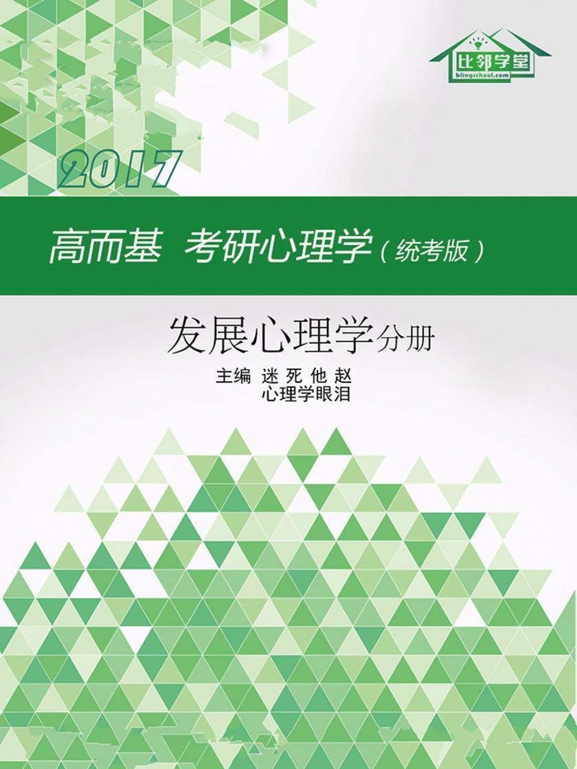 高而基考研心理学(统考版)——发展心理学分册