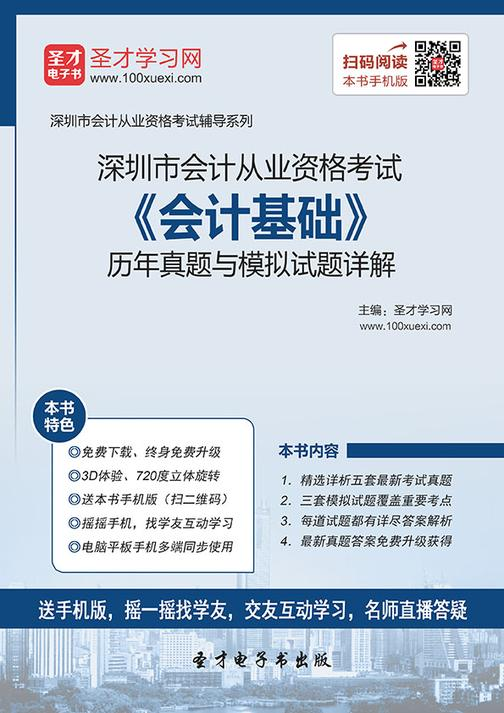 2016年深圳市会计从业资格考试《会计基础》历年真题与模拟试题详解