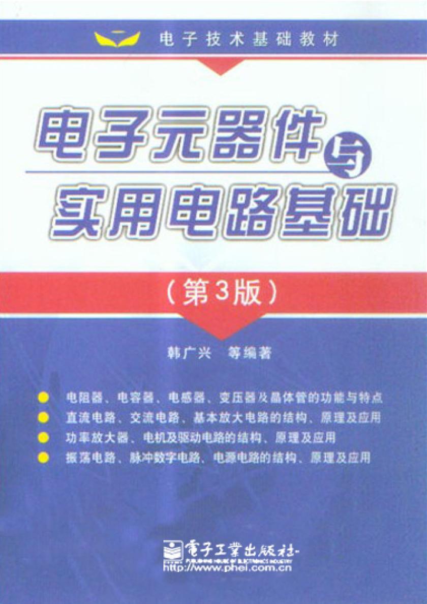 电子元器件与实用电路基础(第3版)