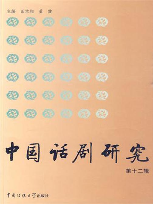 中国话剧研究.第12辑