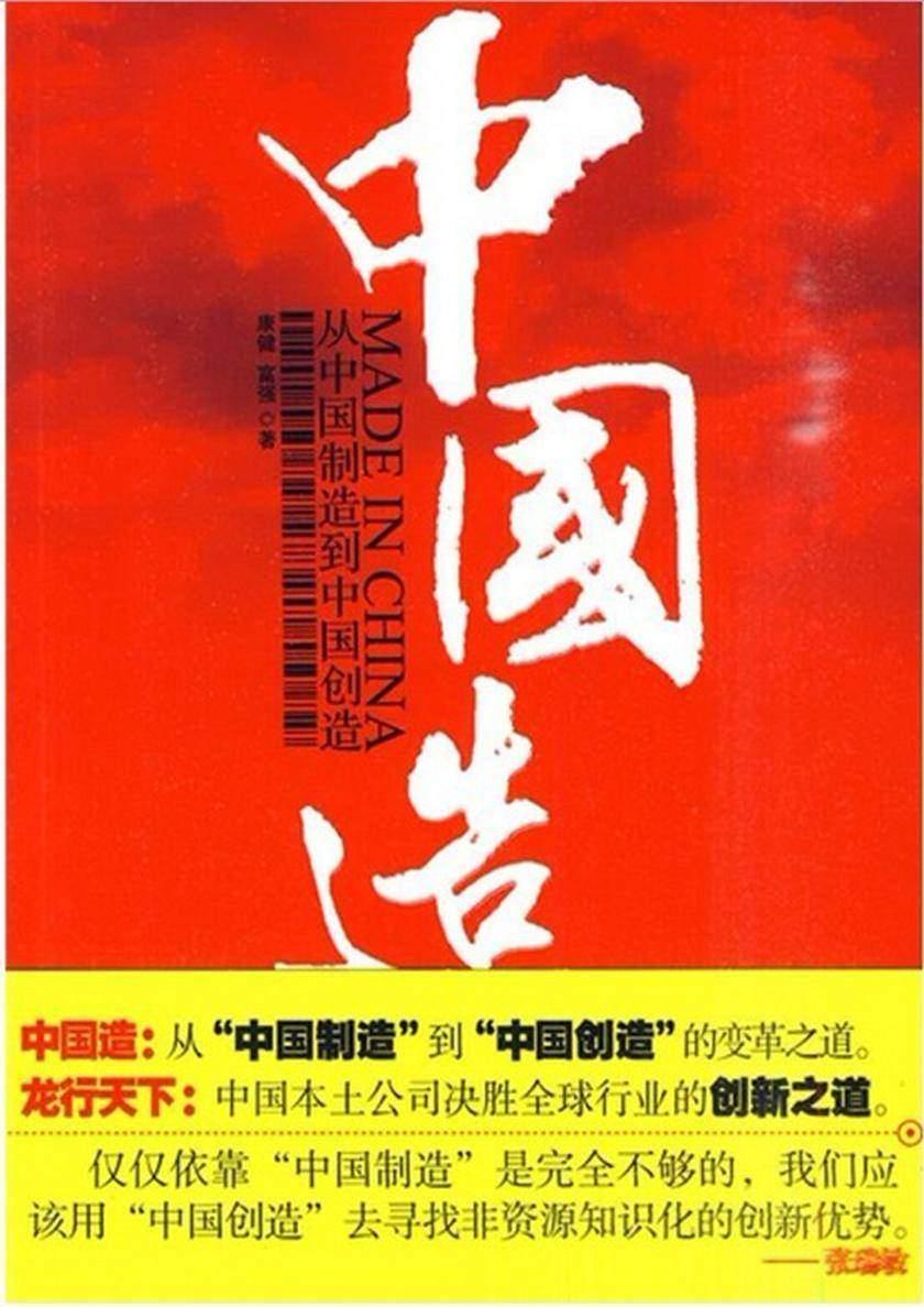 中国造:从中国制造到中国创造