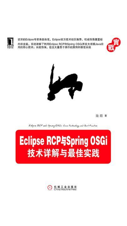 Eclipse RCP与Spring OSGi:技术详解与最佳实践