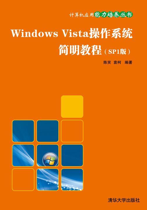 Windows Vista操作系统简明教程(SP1版)