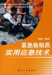紧急救助员实用应急技术